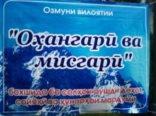 Баргузории озмун